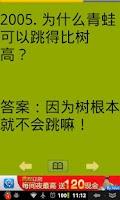 Screenshot of 腦筋急轉彎大全-兒童教育