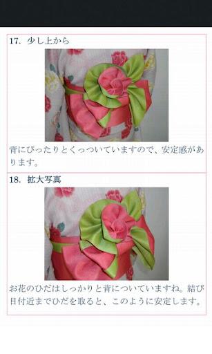 【免費生活App】浴衣帯結び2【コサージュ:ローズ】-APP點子