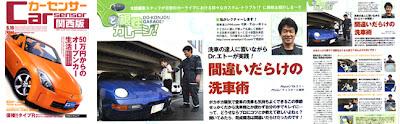 カーセンサー 2007 五月号掲載 「間違いだらけの洗車術」