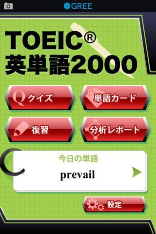 全ての英語学習者に捧ぐ!最強の英語学習アプリ目的別23選