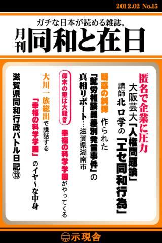 【免費新聞App】月刊「同和と在日」 2012年2月 示現舎 電子雑誌-APP點子