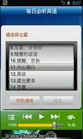 Screenshot of US daily english