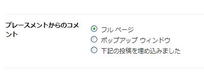 'プレースメントからのコメント' の項でコメントフォームの形態を選択している画像