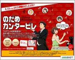 テレビアニメ「のだめカンタービレ」公式サイト