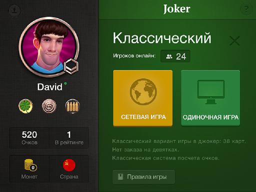 kartochnaya-igra-dzhoker-onlayn