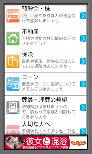 玩生活App|エンディングノート ~絆~免費|APP試玩