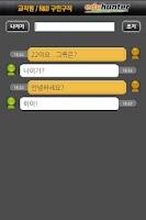 Screenshot of 채팅의달인 - 익명의 랜덤채팅 달인에 도전 하자 !