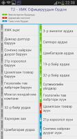 Screenshot of UB Bus