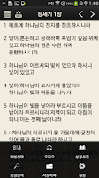 Screenshot of 매튜헨리주석 카드성경