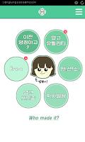 Screenshot of 이천양정여자고등학교 어플, 양쁘니!