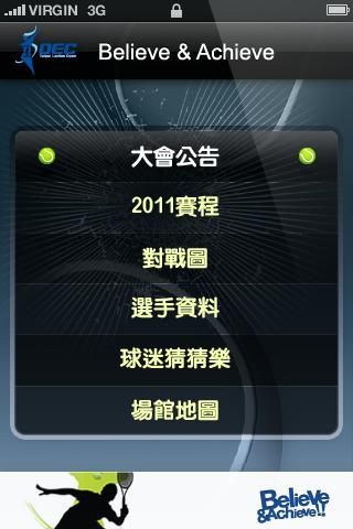 玩免費運動APP|下載台北海碩盃 app不用錢|硬是要APP