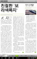 Screenshot of The Korea Daily (미주 중앙일보)