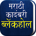 Black Hole - Marathi Novel 4.0 Apk