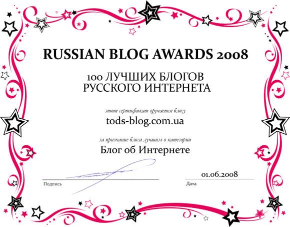 Лучший блог об интернете