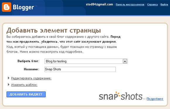 snapshots в блоге на Blogspot