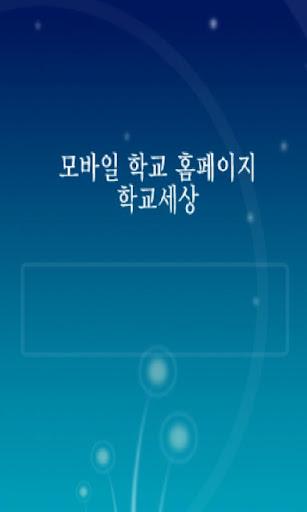 인천 부현동 초등학교
