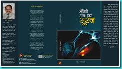 Andheri-Raat-Ka-Suraj2