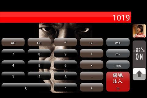 無料运动Appの猪木式計算機|HotApp4Game