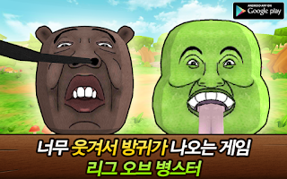 Screenshot of 리그 오브 병스터 for AfreecaTV