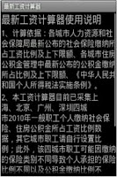 Screenshot of 最新工资计算器
