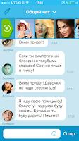 Screenshot of Бутылочка - найди свою любовь!