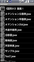 Screenshot of JwwViewer
