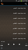 Screenshot of رقيه شرعية بصوت - العجمي