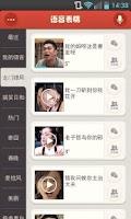 Screenshot of 微信语音表情