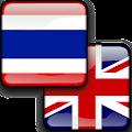 Download Full แปลภาษา ไทย เป็น อังกฤษ 1.0 APK