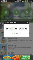 Screenshot of 겨자씨