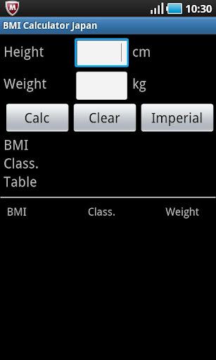 BMI計算機日本