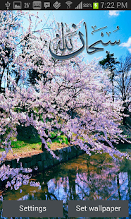 livewallpaper sobhan allah - screenshot