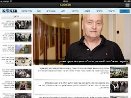 Screenshot of קוקר - KOOKER