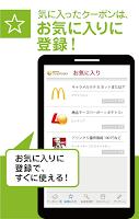 Screenshot of ドコモクーポン&アンケート