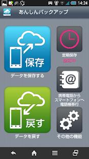 App あんしんバックアップ APK for Windows Phone