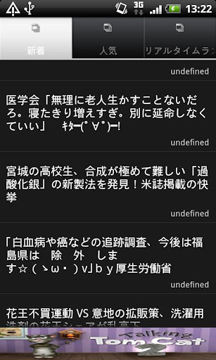 2ちゃんねるまとめ-下世話ジャーナル