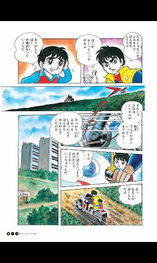 【免費漫畫App】テレビマガジン版仮面ライダー-APP點子