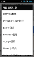 Screenshot of Japanese-Chinese Translator
