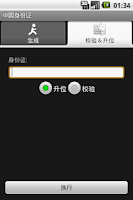 Screenshot of Chinese Idcard tool