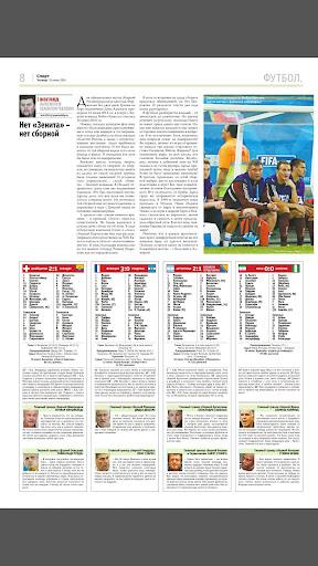 Газета Спорт День за Днем - screenshot