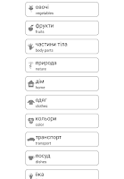 Screenshot of Learn and play. Ukrainian +