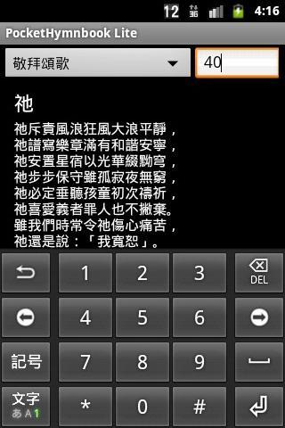 PocketHymnbook HKPEC