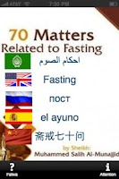 Screenshot of مسائل الصيام Fasting Questions