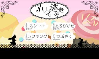 Screenshot of アリス逃走中