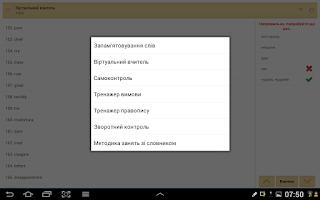 Screenshot of Слова Бiгом Англійська мова