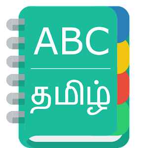 English To Tamil Dictionary - Average rating 4.050