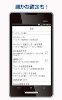 Screenshot of クラウド バックアップ AOSBOX Android Pro