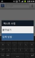 Screenshot of 세나 (세벌식 한손+390) 입력기