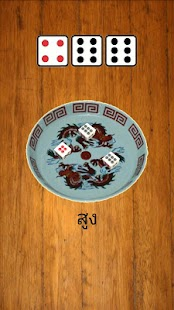 Game Thai Sic Bo APK for Windows Phone