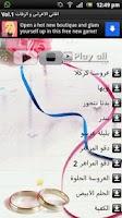 Screenshot of أغاني الأعراس